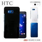 スマホケース ハード ケース HTC 10 HTV32 Desire EYE HTC Desire 626 HTV31 HTL23 HTL22 HTL21 ISW13HT HTC 機種対応 無地 シンプル スマホカバー