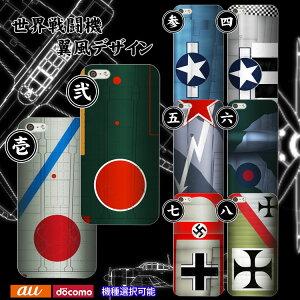 スマホケース ハードカバー au/docomo 機種選択可 iphone5 iphone5c iphone5s【スマホゴ】...