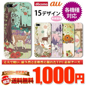 スマホケース TPU アニマルデザイン iPhone5s 5c xperia galaxy aquos SO-02F SO-01F SO-04E SO...