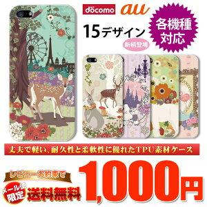 スマホケース TPU アニマルデザイン iPhone5s 5c xperia galaxy aquos SO-02F SO-01F SO-04E SO...
