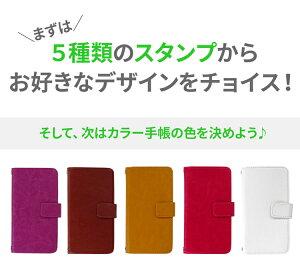 スマホケース手帳型全機種対応スマホカバーiPhoneSEiPhone6SiPhone5SXperiaZ5Z4Z3AQUOSGalaxyARROWSDIGNOURBANOisaiinfobarディズニーモバイルZENFONEおしゃれデザインポテ豆【スマホゴ】