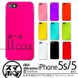 TPU ケース スマホケース iphoneSE iphone5s iphone5 iphone5c アイフォン5s アイフォン5 アイフォン5c iPhone アイフォン 無地 カラー シンプル スマホカバー ジェリーケース ソフトケース