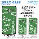 AQUOS PHONE EX SH-04E専用のプリントケースカバー硬すぎず柔らかすぎないTPU素材 楽天SALE【ス...