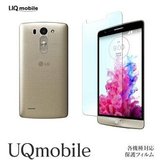 難以有LG G3 Beat KC-01保護膜Uqmobile銀幕保護液晶保護封條粘貼簡單指紋的10P03Dec16