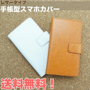 送料無料 レザータイプの手帳型ケースiPhone5 SOL22 LGL22他全機種対応【レザータイプの手帳型...