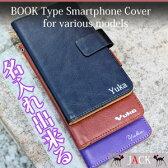 【ネコポス送料無料】名入れ 手帳型 スマホ ケース カバー iPhone7 Xperia XZ SO-01J SOV34 SO-02J AQUOS SH-02J SHV37 SH-M04 SHV38 603SH らくらくスマートフォン4 F-04J F-06F シンプルスマホ3 509SH ほか多機種対応 ケース