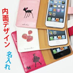 スマホケース手帳型名入れ対応iPhone8XperiaSO-03JSOV35AQUOSSH-03JSHV39605SHSH-02JSH-L02AndroidOneS1S2P10liteGalaxyFeelSC-04JSAMURAIREI麗ARROWSF-05JF-01Jらくらくスマートフォン4F-04JF-06F509SH当ストア取扱主要全機種対応