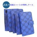 【訳あり】ブルー 薔薇 バラ ハート 型押し 手帳型 スマホケース 名入れ 左利きも AQUOS R2 Co……