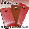 本革 栃木レザー 縦型 スマホケース iPhoneX ケース iPhone8 Xperia XZs SO-03J SOV35 XZ SO-01J SOV34 AQUOS R SH-03J SHV39 SHV38 606SH 605SH L SHV37 L2 SH-L02 SH-02J SHV37 Galaxy Feel SC-04J arrows Be F-05J F-03H Android One X1 S2 縦開き スマートフォンケース
