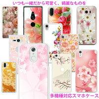 花柄スマホケース綺麗可愛い桜大人可愛いAndroidOneX4X3X2X1S4S3S2S1iPhoneXRiPhoneXSMaxiPhoneXiPhone8AQUOSR2SH-03KSHV42arrowsF-04KAQUOSsenseplusSH-M07シンプルスマホ4704SH多機種対応ハードケース