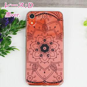 スマホケースレース柄カバー可愛いかわいいクリアハードケース多機種対応iPhoneXRiPhoneXSiPhone8iPhone7iPhone6siPhonesexperiaXZ3SO-01LAQUOSR3SH-04LSHV44SH-01LSHV43senseSH-01KarrowsU801FJarrowsBe3F-02L
