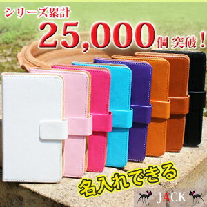【決算セール】スマホケース 手帳型 名入れ ほぼ 全機種対応 ケース Xperia XZ SO-01J SOV34 XZs SO-03J SOV35 AQUOS sense SH-01K sense plus SH-M07 LG style L-03K arrows Be F-04K らくらくスマートフォンme F-03K シンプルスマホ4 704SH シンプルスマホ3 509SH カバー
