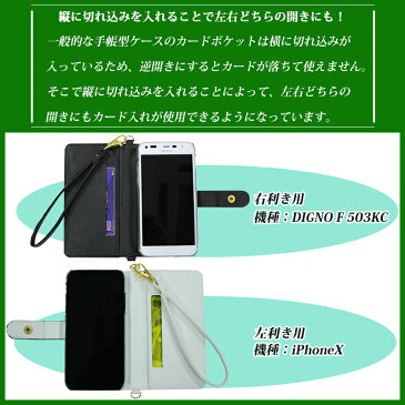 スマホケース マグネットなし 手帳型 左利き用 ストラップ 鏡 ブラック ホワイト 手帳型ケース スタンド機能 スマホカバー ミラー iPhone ケース iPhoneXR Google Pixel3 iPhone8 SH-01L SC-02L Android One X4 X3 X2 X1 S4 S3 S2 S1 L-03K 704SH ほか多機種対応