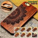 ★メール便 送料無料★ Wood Case バンパーケース【アイフォン アイホン iPhoneXS iPhone10s iPh……
