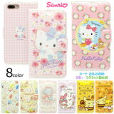 Sanrio_Characters_Flower_Diary