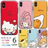 Sanrio_Mirror_Door_Card_Bumper