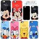 ★メール便 送料無料★ Disney Chu Silicon Bumper バンパーケース【アイフォン アイホン iPhone……