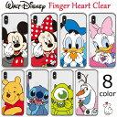 ★メール便 送料無料★ Disney Finger Hear