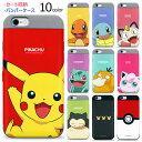 ★メール便 送料無料★ Pokemon Card Double Bumper バンパーケース【アイフォン アイホン iPhon……