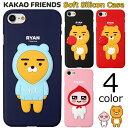 ★メール便 送料無料★ KAKAO Friends Soft Silicon ジェリー ゼリー ソフトケース【アイフォン ……