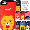★メール便 送料無料★ KAKAO Friends Love Card Bumper バンパーケース【アイフォン アイホン i……