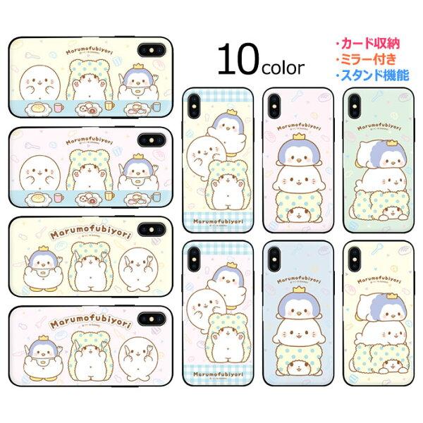 メール便 MarumofubiyoriMirrorDoorCardBumperバンパーケース アイフォンアイホンiPhone1