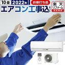 エアコン 工事費込 10畳用 2020年モデル 3年保証付 冷房/暖房:10畳程度 当店おまかせエア...