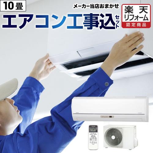 冷房/暖房:10畳程度 当店おまかせエアコン工事費...