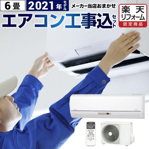 エアコン工事費込6畳用2020年モデル3年保証付冷房/暖房:6畳程度おまかせエアコン工事費込みセット 最新型ルームエアコンパナソ
