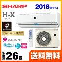 [AY-H80X2-W] シャープ ルームエアコン H-Xシリーズ プ...