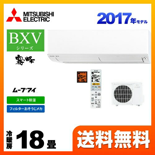 [MSZ-BXV5617S-W] 三菱 ルームエアコン BXVシリーズ 霧ヶ峰 コンパクトモデル 冷暖房:18畳程度 2017年モデル 単相200V・15A ウェーブホワイト :住の森