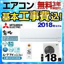 【工事費込セット(商品+基本工事)】[MSZ-FZ5618S-W] 三...
