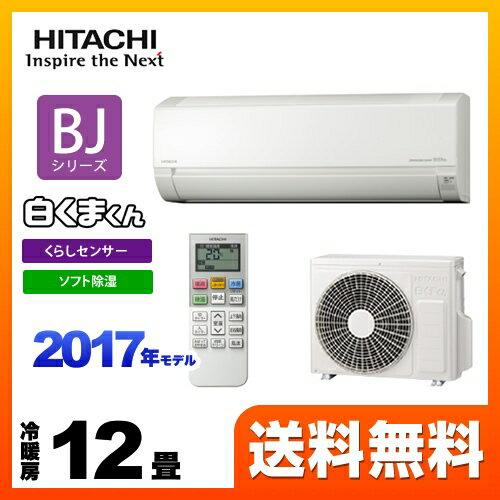 [RAS-BJ36G-W] 日立 ルームエアコン BJシリーズ 白くまくん ベーシックモデル 冷暖房:12畳程度 2017年モデル 単相100V・15A くらしセンサー搭載 スターホワイト :住の森