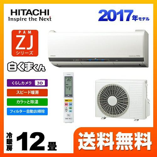 [RAS-ZJ36G-W] 日立 ルームエアコン ZJシリーズ 白くまくん ハイグレードモデル 冷暖房:12畳程度 2017年モデル 単相100V・20A くらしカメラ3D搭載 スターホワイト :住の森