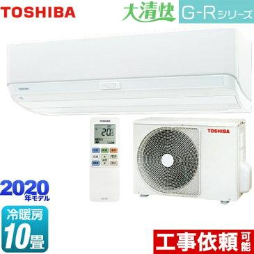 [RAS-G281R-W] 東芝 ルームエアコン 快適機能充実モデル 冷房/暖房:10畳程度 大清快 G-Rシリーズ 単相100V・15A ホワイト 【送料無料】
