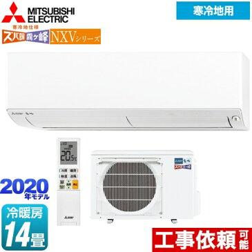 [MSZ-NXV4020S-W] 三菱 ルームエアコン 暖房強化コンパクトモデル 冷房/暖房:14畳程度 NXVシリーズ ズバ暖 霧ヶ峰 住設モデル 単相200V・20A 寒冷地向け ピュアホワイト 【送料無料】