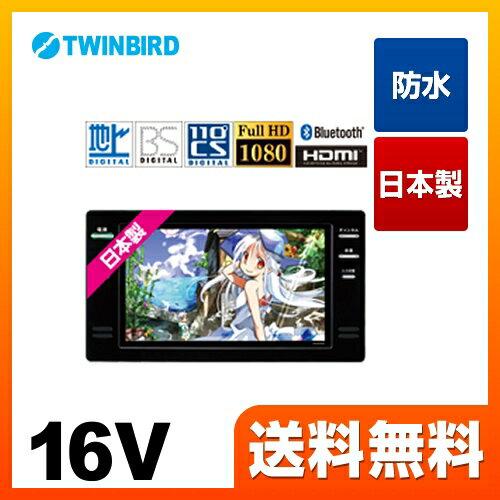 [VB-BS165-B] ツインバード 浴室テレビ 16V型浴室テレビ 地デジ・BS・110°CS 日本製 Bluetooh搭載 防水 ブラック リモコン付属 :住の森