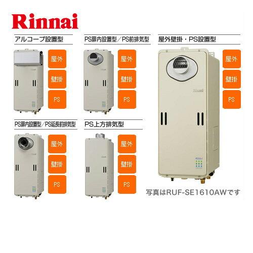 給湯器, ガス給湯器 RUF-SE2000AT-L-LPG RUF-SE 20 PSPS III
