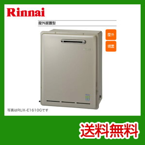 RUX-E2410G-LPG