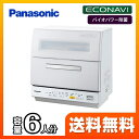 [NP-TR8-W]カード払いOK!パナソニック 卓上型食器洗い乾燥機 卓上型 静音化設計 容…