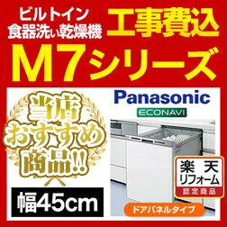 パナソニック 食器洗い シリーズ ディープタイプ ビルトイン エコナビ シルバー