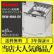 リンナイ 食器洗い ビルトイン スリムラインフェイス コンパクト サークル シルバー