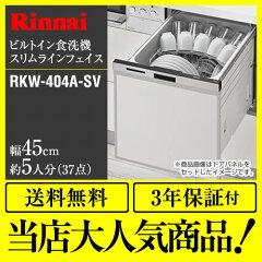 [RKW-404A-SV]カード払いOK!リンナイ 食器洗い乾燥機 スリムラインフェイス ビル…
