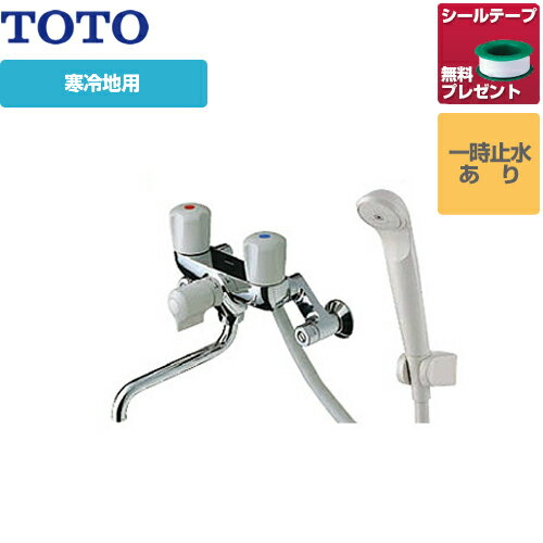 TMS20CZ TOTO浴室水栓壁付2ハンドル混合水栓(一時止水ありタイプ)スプレーシャワー寒冷地用 シールテーププレゼント
