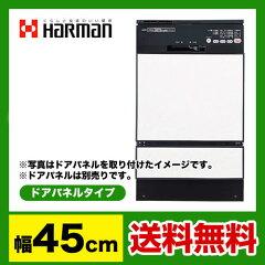 食器洗い機 ハーマン送料無料!取付工事見積無料! FB4504PF ビルトイン食洗機[FB4504PF] 【...