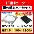 [KZ-11BP-KZ-C30]カード払いOK!【同梱発送】【KZ-11BP+KZ-C30セット】 パナソニック 一口IHクッキングヒーター 鉄・ステンレス 幅31.8cmタイプ ステンレストップ 100V 1口 IH KZ11BP 操作部カバー付き 【送料無料】