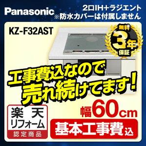 KZ-F32AST-KJ