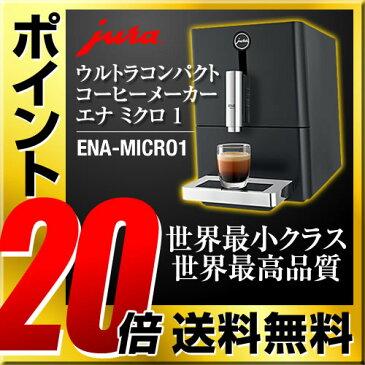 【ミルクフローサープレゼント中※メーカー在庫限り】[ENA-MICRO1] JURA コーヒーメーカー ENA Micro 1 エナ ミクロ1 全自動エスプレッソマシン 全自動コーヒーマシーン ユーラ デザイン家電 おしゃれ 水タンク容量:1.1リットル ブラック
