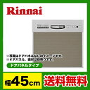 【送料無料】 [RKW-403A-SV]リンナイ ビルトイン食器洗い機 幅45cm(6人) シルバー ビルトイン食洗機