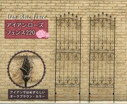 アイアンローズフェンス220(2枚組)ダークブラウン【送料無料フェンスアイアンガーデンフェンスガーデニング枠柵仕切り目隠し境目クラシカルアンティークトレリスベランダつる薔薇バラ朝顔園芸ラティス】